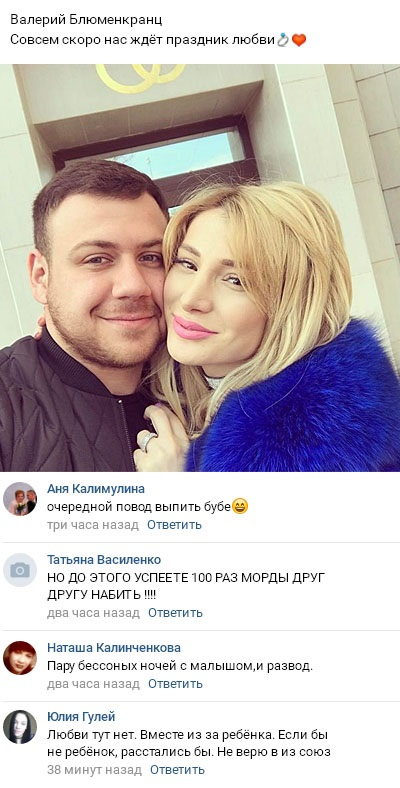Тата Абрамсон и Валерий Блюменкранц подали заявление в ЗАГС