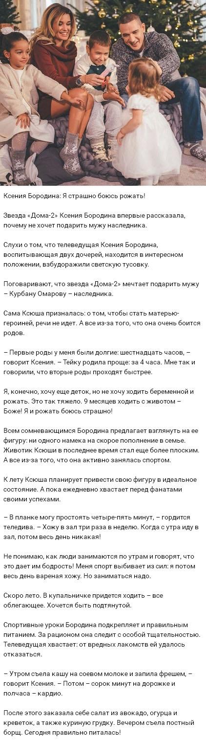Ксения Бородина не готова выполнить главную мечту Курбана Омарова