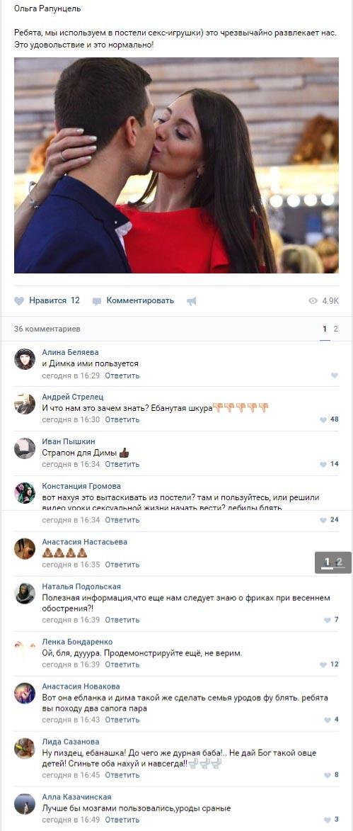 Откровенность Ольги Рапунцель взбесила Дмитрия Дмитренко