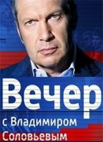 Вечер с Владимиром Соловьевым (эфир 11.05.2017) смотреть онлайн