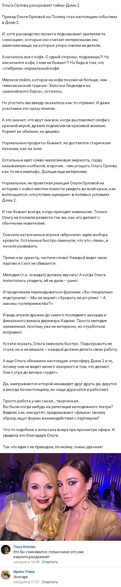 Ольга Орлова раскрывает самые главные секреты проекта