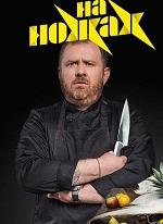 На ножах Пятница (эфир 07.02.2018) смотреть онлайн