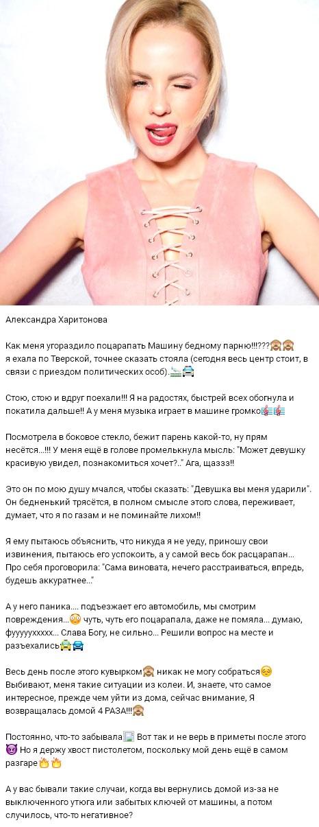 Александра Харитонова попала в ДТП на центральной улице столицы