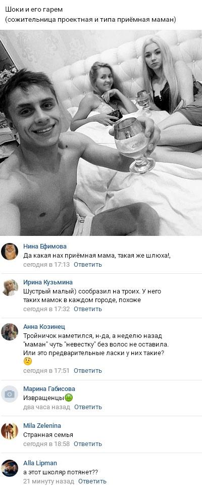 Антон Шоки затащил приёмную мать в постель