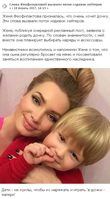 Евгения Феофилактова заговорила о втором ребенке