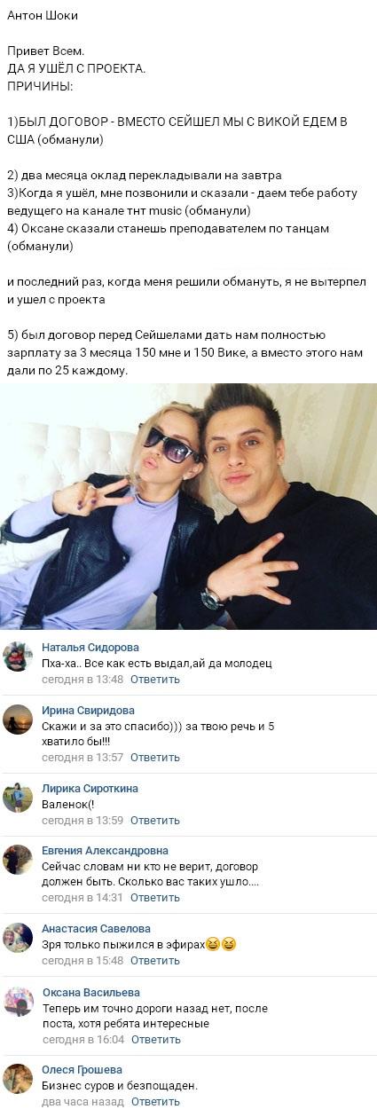 Закулисные причины ухода Антона Шоки и Виктории Комиссаровой