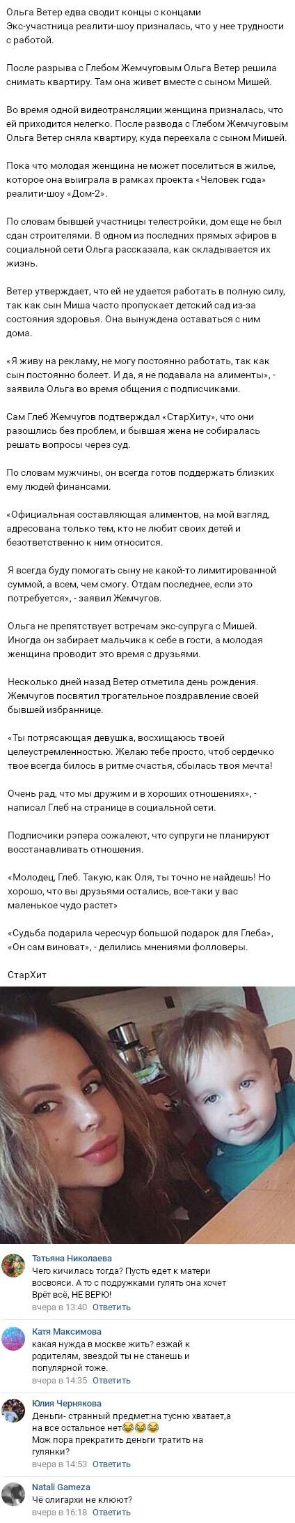 Одиночка Ольга Ветер оказалась на грани нищеты