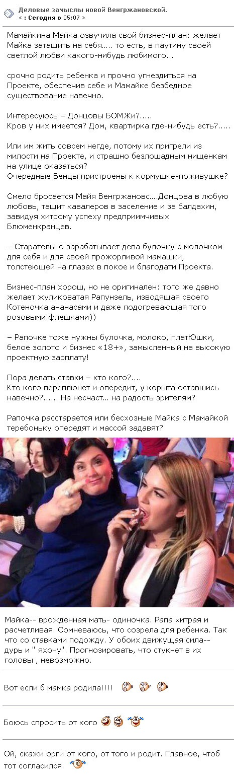 Майя Донцова шокировала всех своими планами на будущее