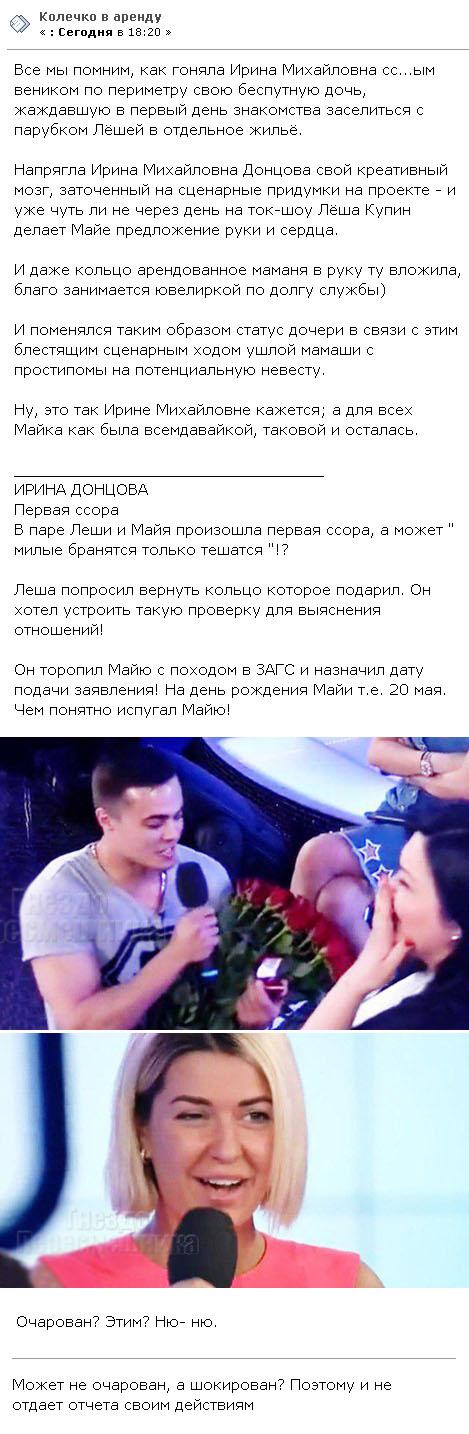 Где Алексей Купин взял обручальное кольцо для Майи Донцовой
