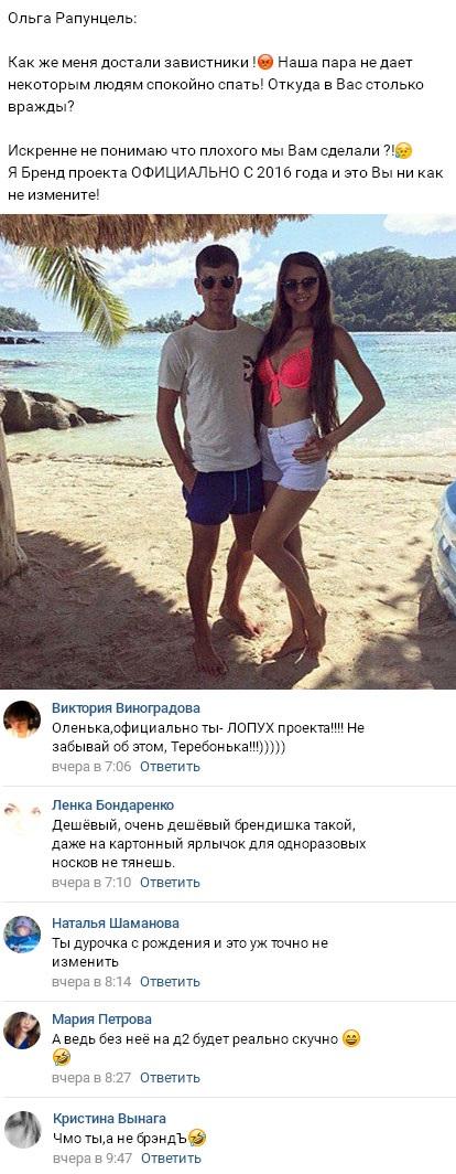 Ольга Рапунцель разболтала о своем особом статусе на Доме-2