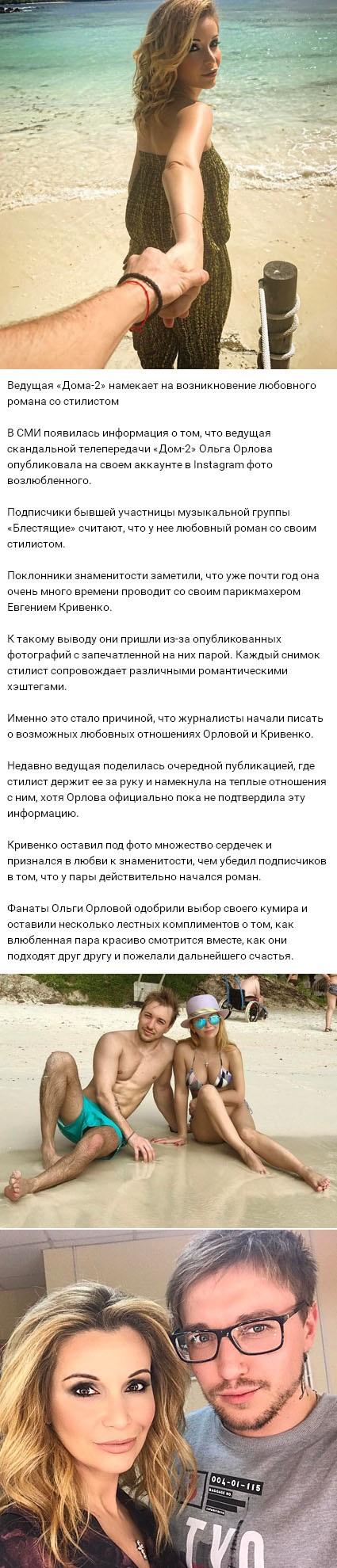 Ольга Орлова завела собственный роман на Острове любви