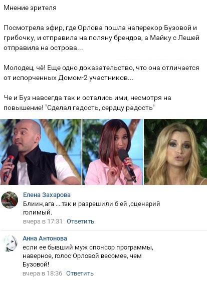 Ольга Орлова одним решением растоптала авторитет Ольги Бузовой