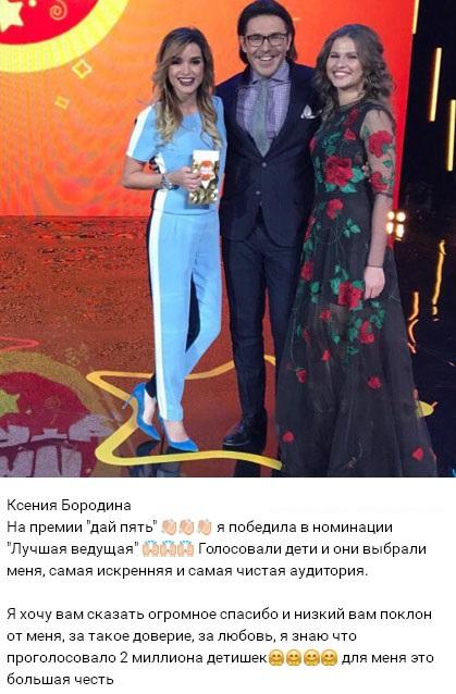 Ксения Бородина впервые за долгое время утерла нос Ольге Бузовой