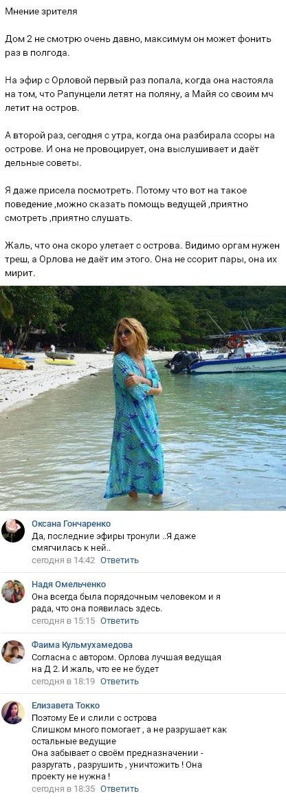 Настоящая причина увольнения Ольги Орловой с должности ведущей