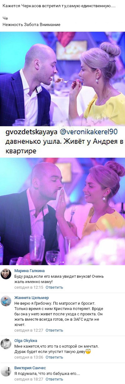 Кристина Ослина уже три месяца живёт в квартире Андрея Черкасова