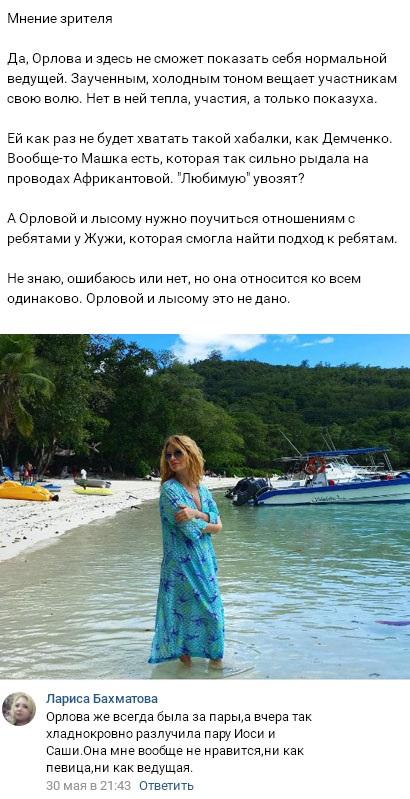 Поведение Ольги Орловой породило слухи о ее увольнении