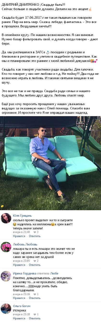 Мечты Ольги Рапунцель о шикарной свадьбе разбились вдребезги