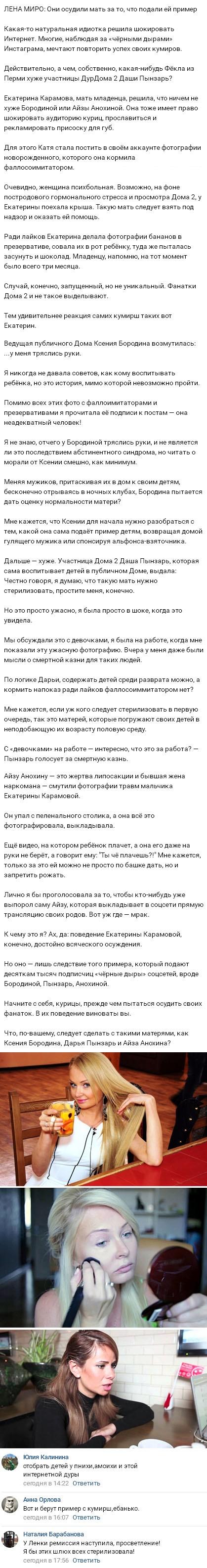 Елена Миро унизила и оскорбила Дарью Пынзарь с Ксенией Бородиной