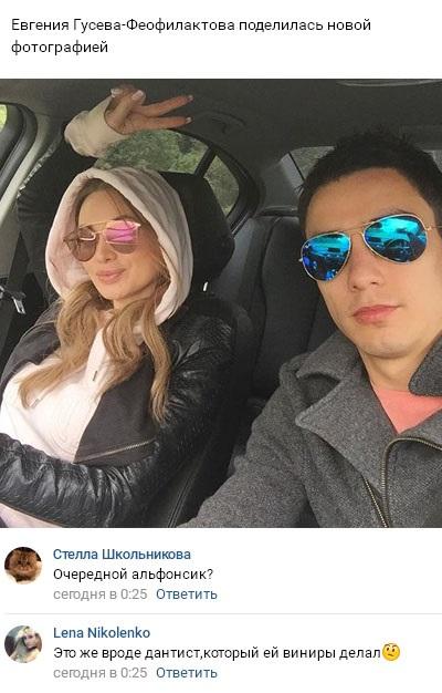 Евгения Феофилактова показала очередного своего ухажера