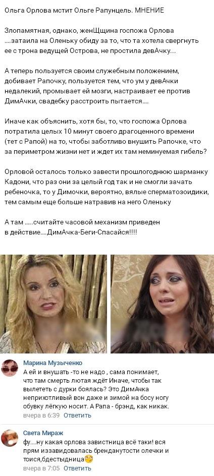 Ольга Орлова не простила Ольгу Рапунцель и пытается ей мстить