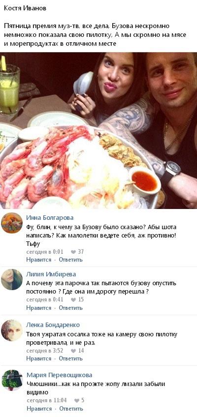 Константин Иванов и Александра Гозиас прошлись по Ольге Бузовой