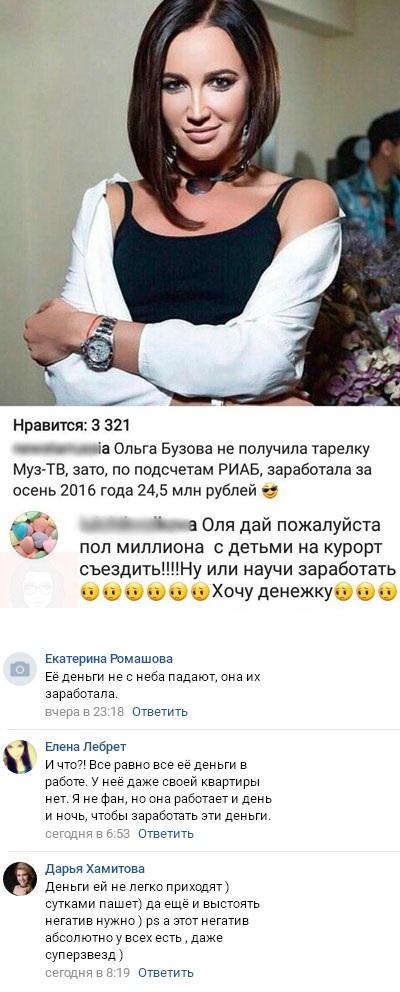 Сколько Ольга Бузова заработала за три месяца