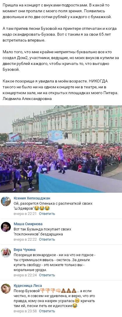 Вскрылась позорная правда о выступлении Ольги Бузовой в Санкт-Петербурге