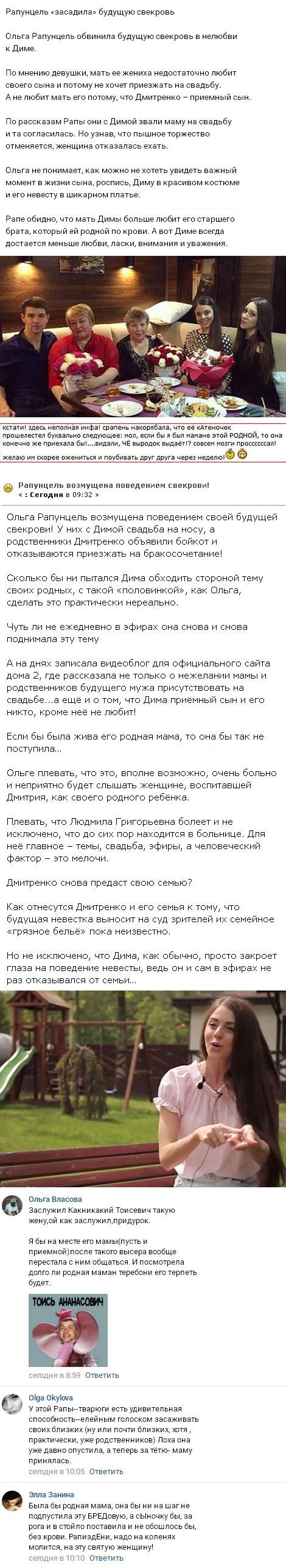 Ольга Рапунцель окончательно слетела с катушек