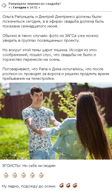 Ольга Рапунцель и Дмитрий Дмитренко не поженились