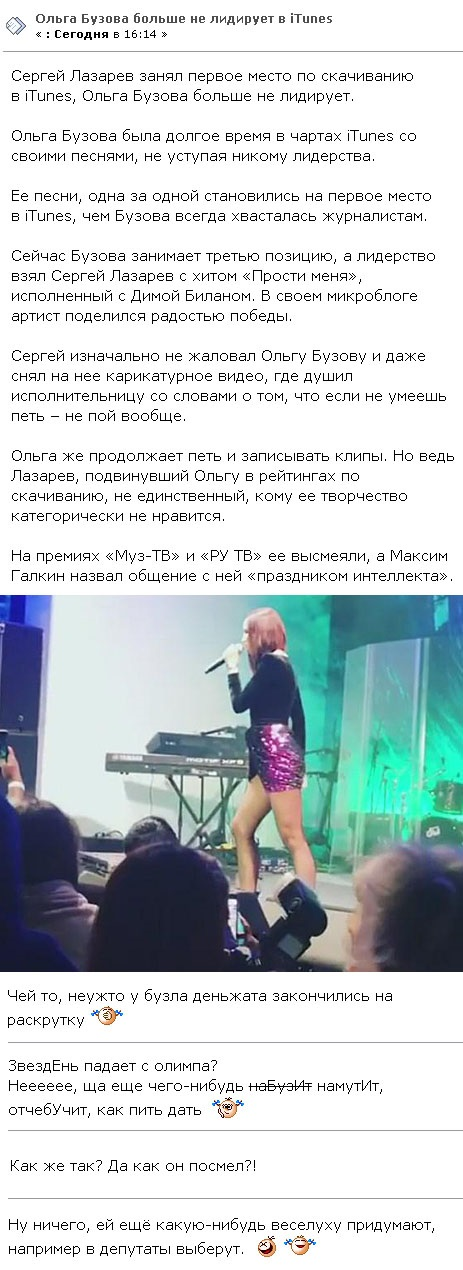 Дмитрий Билан и Сергей Лазарев сбросили Ольгу Бузову с вершины