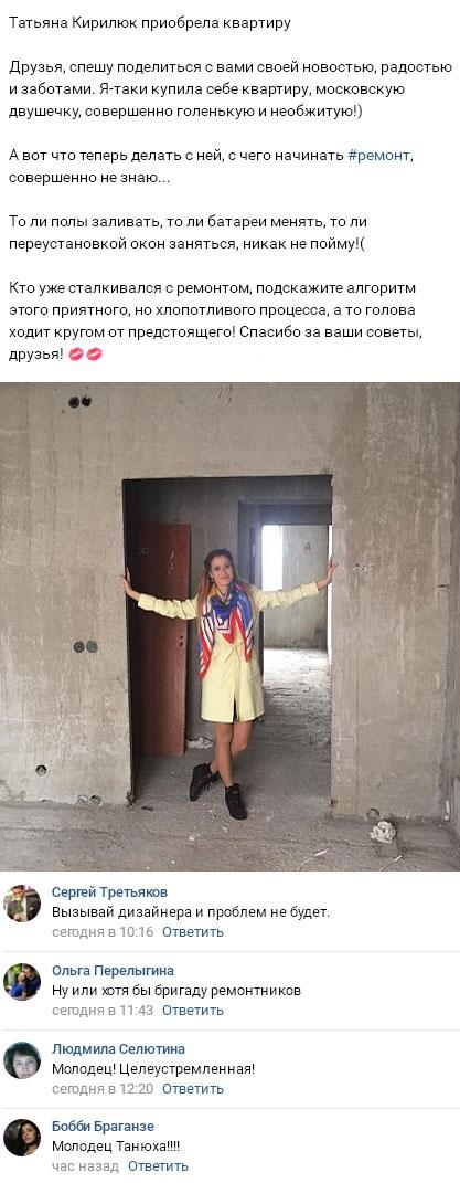 Татьяна Кирилюк похвасталась покупкой собственной квартиры