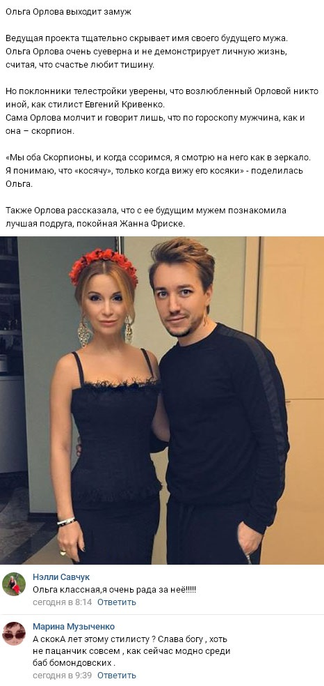 Стало известно за кого Ольга Орлова выходит замуж