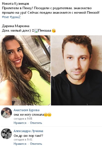 Никита Кузнецов познакомился с родителями Дарины Маркиной