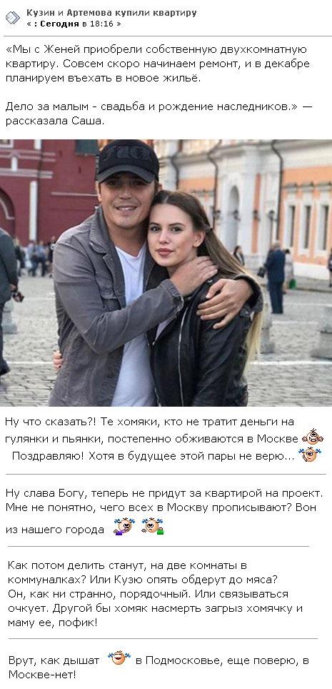 Евгений Кузин и Александра Артёмова поделились отличными новостями