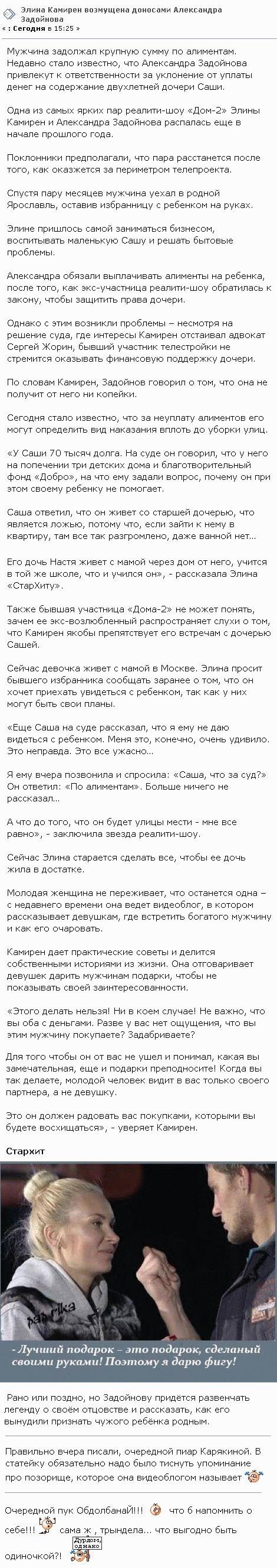 Элина Карякина прокомментировала заявление Александра Задойнова