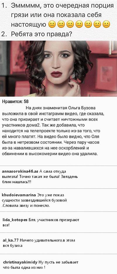 Ольга Бузова по пьяни взболтнула лишнего