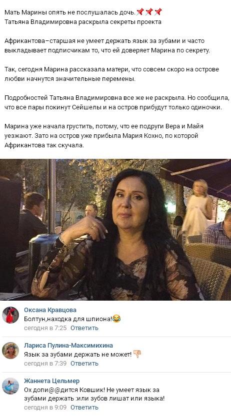 Татьяна Владимировна проболталась о переменах на проекте