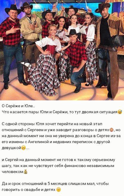 Сергей Кучеров изменил Юлии Ефременковой
