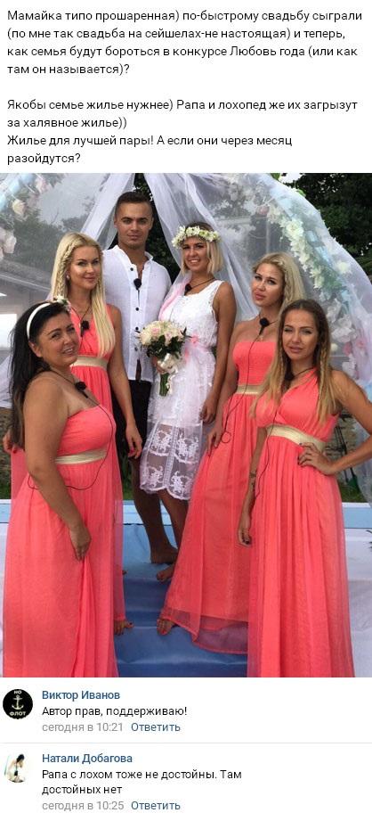 Стало понятно почему Майя Донцова согласилась выйти замуж за Алексея Купина