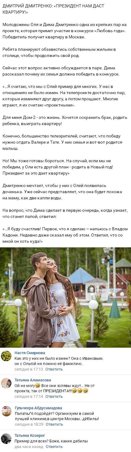 Ольга Рапунцель рассчитывает на помощь президента