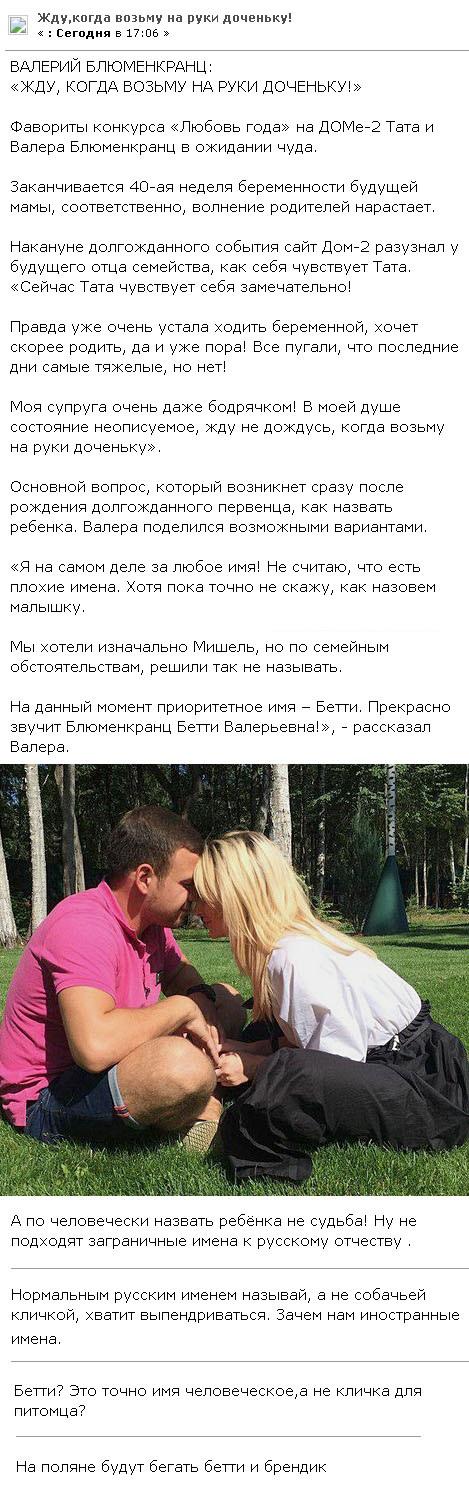 Валерий Блюменкранц рассказал как назовёт новорожденную дочь