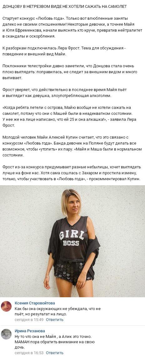 Позорная правда о поведении пьяной Майи Донцовой в аэропорту в Дубаи