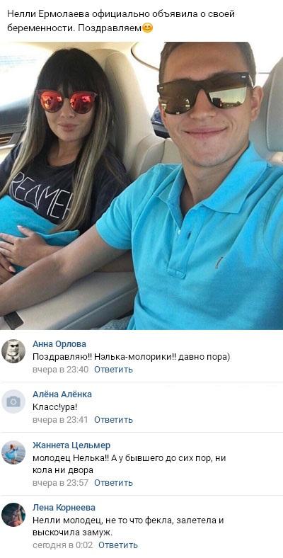 Нелли Ермолаева и Кирилл Андреев официально объявили о беременности