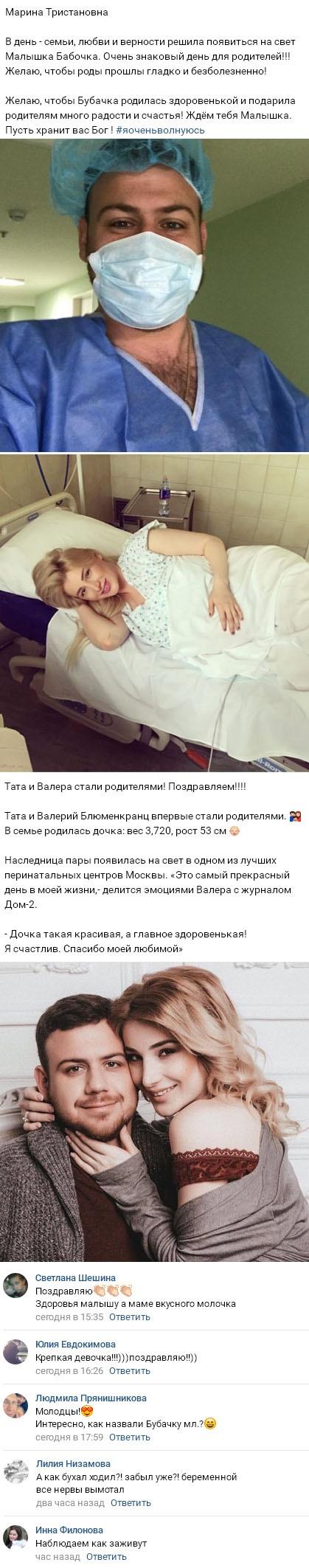 Валерий Блюменкранц и Тата Абрамсон впервые стали родителями