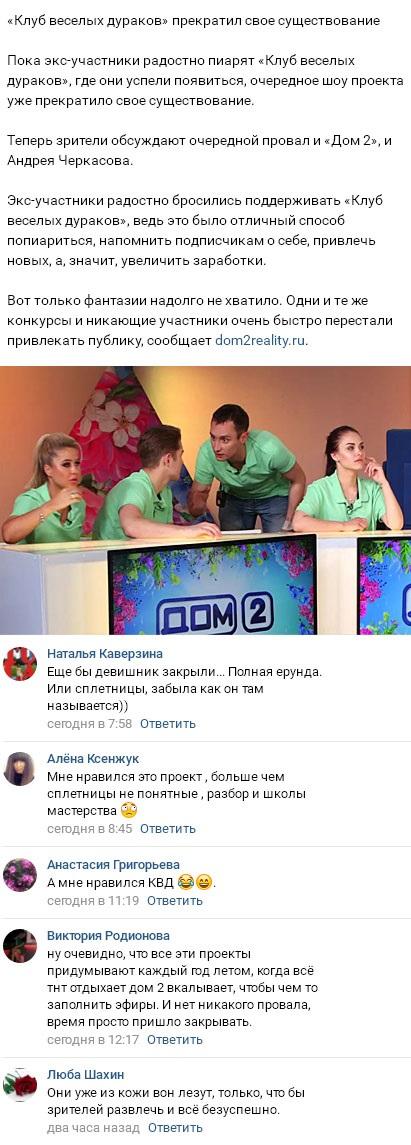 Провальный дебют Андрея Черкасова может обернуться его увольнением
