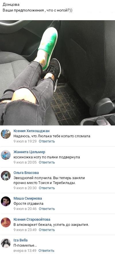 Майя Донцова рассказала о случившемся несчастье