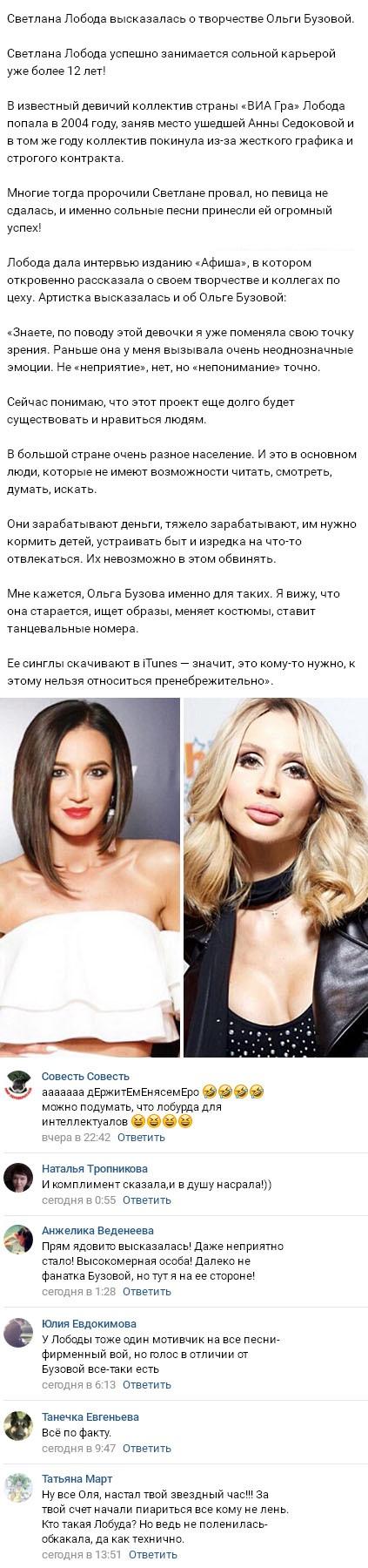 Светлана Лобода не упустила возможности брызнуть ядом в Ольгу Бузову