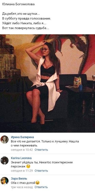 Сегодня решиться судьба Никиты Шалюкова и Юлианы Богомоловой
