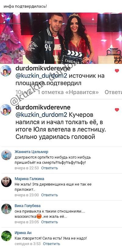 Домовские источники подтвердили тяжелую травму Юлии Ефременковой