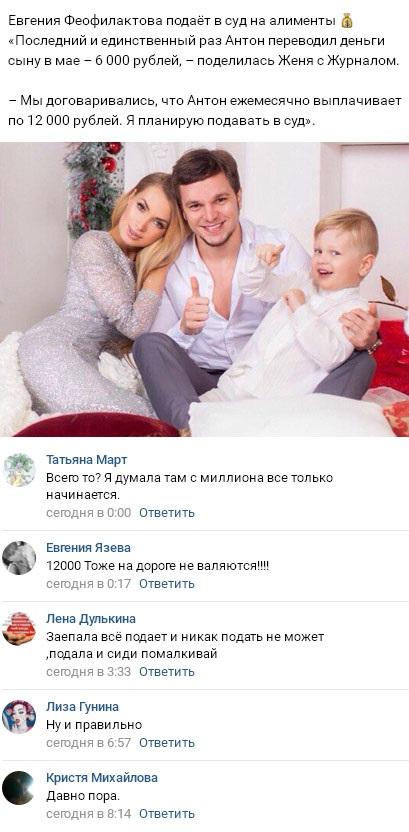 Евгения Феофилактова пошла на крайние меры